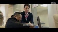 《解救吾先生》海外版預告片