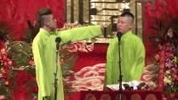 德云社纲丝节相声大会 2015 第二日对口相声张云雷、杨九郎《学电台》