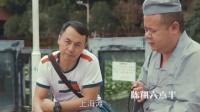 《陈翔六点半》第17集 啪啪啪!招呼先生开柜