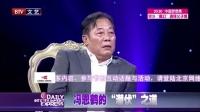 """每日文娱播报20150922冯恩鹤的""""潜伏""""之道 高清"""