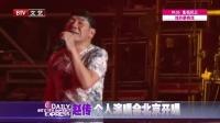 每日文娱播报20150923赵传个人演唱会北京开唱 高清