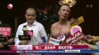 """""""新人""""演员杨坤:演戏并不难! 娱乐星天地 150925"""