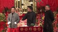 德云社纲丝节相声大会 2015 第三日 群口《扒马褂》郭麒麟、于谦、阎鹤祥