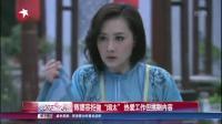 """陈德容拒做""""阔太""""  热爱工作但挑剔内容 娱乐星天地 150926"""
