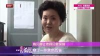 每日文娱播报20150928大调查:姚贝娜的学生时代 高清
