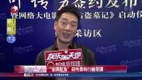 """""""金牌配角""""邵传勇转行做导演 娱乐星天地 150929"""