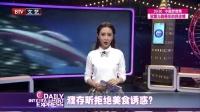 每日文娱播报20150929濮存昕拒绝美食诱惑? 高清