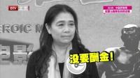 每日文娱播报20150929田华杨潇同台亮相 高清