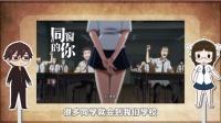 雏蜂中文版 3.5集小剧场 胜利十中八卦部!第一回