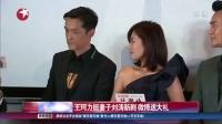 王珂力挺妻子刘涛新剧  微博送大礼 娱乐星天地 150930