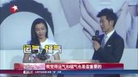 """李冰冰、任泉  最养眼的""""中国合伙人"""" 娱乐星天地 151003"""