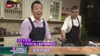 """每日文娱播报20151003侯军姜波""""春妮家""""比厨艺 高清"""