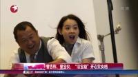 """曾志伟、曾宝仪:""""活宝级""""开心父女档 娱乐星天地 151004"""