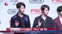 "MV中首度展露身材  ""CNBLUE""害羞""露肉"" 娱乐星天地 151005"