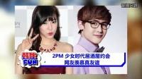 2PM 少女时代居酒屋约会 网友羡慕真友谊 151006