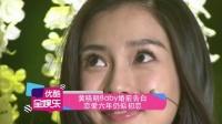 八卦:黄晓明Baby婚前告白:恋爱六年仍似初恋
