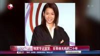 独家专访萱萱:在香港无线的二十年 娱乐星天地 151007