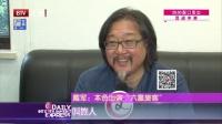 每日文娱播报20151009戴军欲退影视圈? 高清