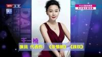 每日文娱播报20151009高鑫发福《琅琊榜》里演太子? 高清