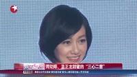 """周幼婷、蓝正龙甜蜜的""""三心二意"""" 娱乐星天地 151010"""