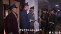 《飞虎队》35集预告片
