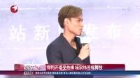 郑钧开唱受热捧  杨宗纬苦练舞技 娱乐星天地 151013