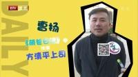 每日文娱播报20151013方清平到底萌不萌? 高清