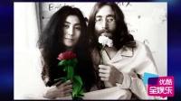 约翰列侬被曝是双性恋 妻子:他想睡男人 151014