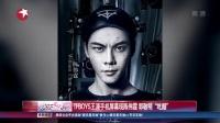 "TFBOYS王源手机屏幕现陈伟霆  郭敬明""吃醋"" 娱乐星天地 151019"