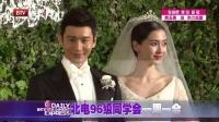 每日文娱播报20151019赵薇黄晓明返校陈坤不来? 高清