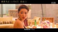 """舒淇郝蕾熊黛林彰顯""""剩女态度""""《剩者爲王》新款劇場版預告片"""