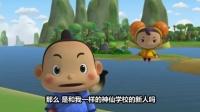 淘 动画片 第二集 向神仙学校出发