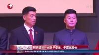 殷桃慎接行业剧  于荣光、于震比脸长  娱乐星天地 151020