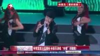 """林宥嘉复出猛圈粉  林俊杰清唱""""传情""""田馥甄? 娱乐星天地 151021"""