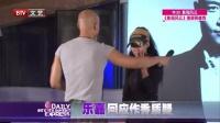 每日文娱播报20151021乐嘉与陈鲁豫不和? 高清