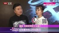 每日文娱播报20151027曹扬因戏结良缘? 高清