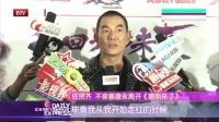 每日文娱播报20151028梁天不满自己表演? 高清