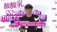 """李荣浩自曝迷上烹饪成""""宅男"""" 尚雯婕""""唱而优则演""""望挑战女杀手 151029"""