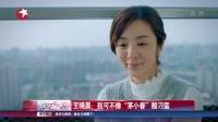"""王晓晨:我可不像""""茅小春""""般刁蛮 娱乐星天地 151030"""