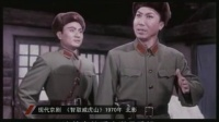 电影传奇 001杨子荣