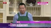 """每日文娱播报20151031李勤勤做客春妮家""""尝美食"""" 高清"""