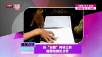 """每日文娱播报20151102台湾歌手黄安举报""""台独活动"""" 高清"""