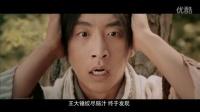 電影《萬萬沒想到》王者歸來版預告片
