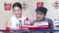 王祖蓝:生儿子身高要像李亚男! 娱乐星天地 151109
