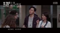 陈洁仪《十月初五的月光》普通话版主题曲MV《祝君好》