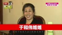 """每日文娱播报20151110于和伟姐姐独家回应""""约会""""事件 高清"""
