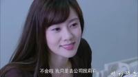 《恋上黑天使》33集预告片