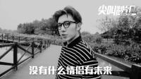 《尖叫制片厂》光棍节特辑《恋爱物语》MV