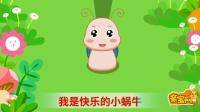 亲宝儿歌:小蜗牛