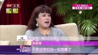 """每日文娱播报20151111《影视风云》""""幸福女人""""李菁菁 高清"""